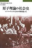 原子理論の社会史―ゾンマーフェルトとその学派を巡って