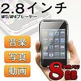 8GB 2.8インチ タッチスクリーン ポータブルMP3/MP4プレーヤー タッチパネル カメラ搭載 MiniSDカード対応 ブラック 並行輸入品