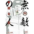 無敵の人(4) (週刊少年マガジンコミックス)