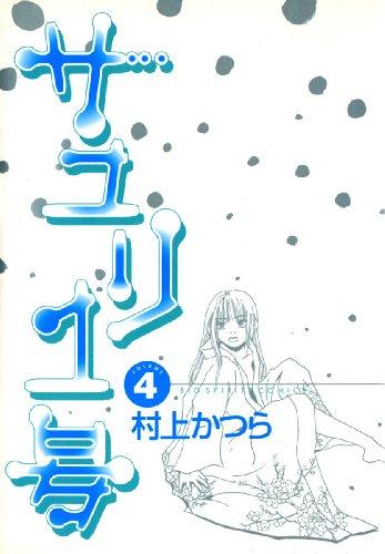 サユリ1号(4): 4 (ビッグコミックス)