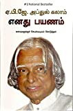 img - for (MY JOURNEY) (Tamil Edition) book / textbook / text book