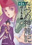 たつめ神龍記 (朝日コミックス) (あさひコミックス)
