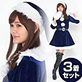 【 お徳用 3着 セット 】 サンタコスプレ ワンピース レディース < 帽子 ベルト 手袋 セット > ( 身長 155cm~165cm程度 ) サンタクロース 衣装 ブルー 青