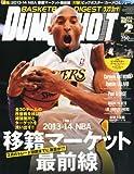 DUNK SHOOT (ダンクシュート) 2014年 02月号 [雑誌]