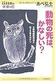 動物の死は、悲しい?---元旭山動物園 飼育係がつたえる命のはなし (14歳の世渡り術)