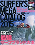 サーファーズ メガ・カタログ2015 2015年 05月号