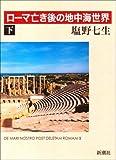 ローマ亡き後の地中海世界 下