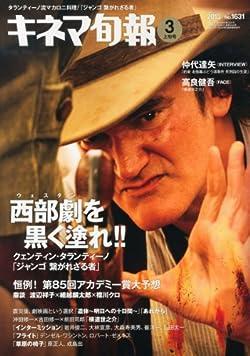 キネマ旬報 2013年3月上旬号 No.1631