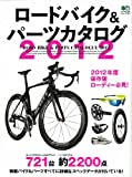 ロードバイク&パーツカタログ2012 (エイムック 2337)