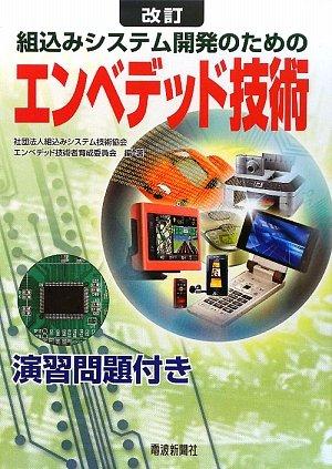 組込みシステム開発のためのエンベデッド技術