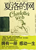 Image of Charlotte's Web (Chinese Edition)