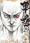 軍鶏 第29巻 2013年02月22日発売