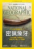 NATIONAL GEOGRAPHIC (ナショナル ジオグラフィック) 日本版 2015年 9月号 [雑誌]