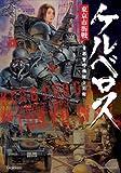 ケルベロス東京市街戦首都警特機隊全記録 (Gakken Mook)