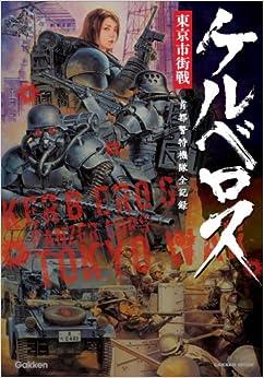 tokyo machine fight