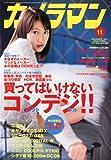 カメラマン 2011年 11月号 [雑誌]