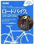 スポーツサイクルカタログ 2007 ロードバイク編 (2007) (ヤエスメディアムック 160)