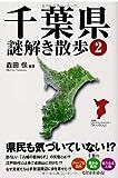 千葉県謎解き散歩 2 (新人物文庫)