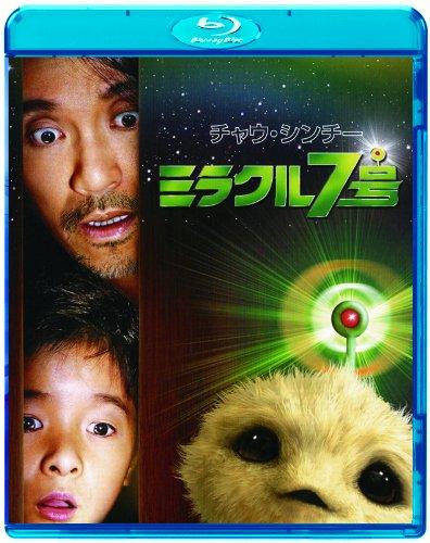 ミラクル7号 [Blu-ray]