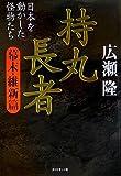 持丸長者[幕末・維新篇]―日本を動かした怪物たち