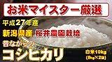 新潟県産 白米 昔ながらの コシヒカリ 10kg (5kg×2) (検査一等米) 平成27年産