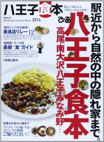 ぴあ八王子食本2014