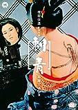 刺青 [DVD]