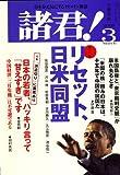 諸君 ! 2009年 03月号 [雑誌]