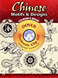 img - for Chinese Motifs and Designs CD-ROM and Book (Dover Electronic Clip Art) book / textbook / text book