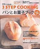 ヤミーさんの3STEP COOKING パンとお菓子ブック (主婦の友生活シリーズ)