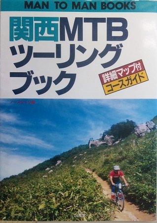 関西MTBツーリングブック