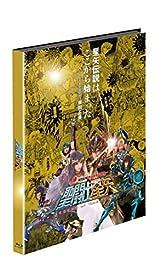 劇場アニメ「聖闘士星矢 Legend of Sanctuary」BD/DVDが12月発売