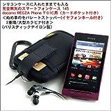 シリコンケースに入れたままでも入る 完全無欠のスマートフォンケース 145 docomo REGZA Phone T-01C用(カードポケット付き)<ぬめ革のセパレートストッパー(イヤフォンホール付きタイプ)/2重環/大型カラビナ付き>(バリスティックナイロン製/ブラック)