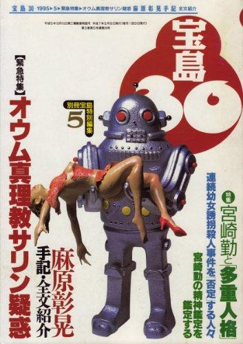 宝島30 1995年 5月号 [雑誌]