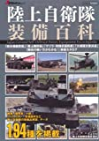 陸上自衛隊装備百科 (JGround特選ムック)