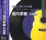 復活 僕らの青春「フォークギター」による 堀内孝雄 名曲集 FX-307