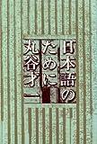 日本語のために (1974年)