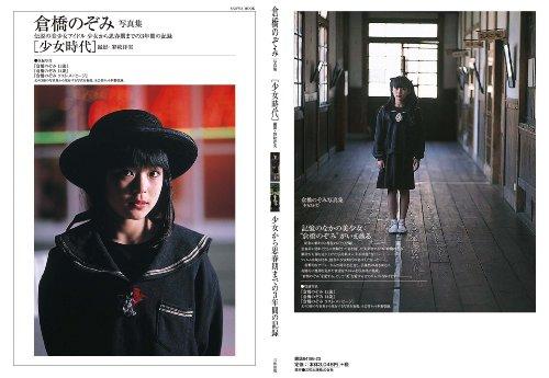 倉橋のぞみ写真集少女時代―伝説の美少女アイドル少女から思春期までの3年間
