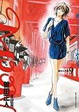 MOON―昴 ソリチュード スタンディング― 9 (ビッグ コミックス)