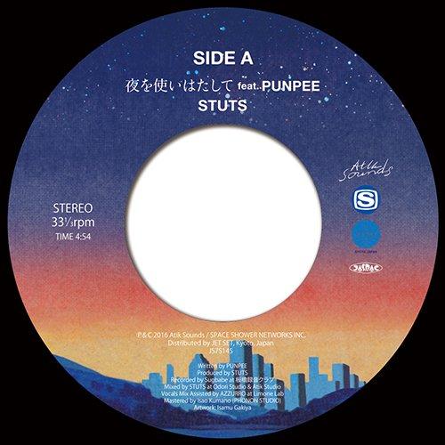 夜を使いはたして feat. PUNPEE 7インチ 数量限定盤