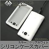 GALAPAGOS  003SH ソフトシリコンケース クリアホワイト ガラパゴス シャープ