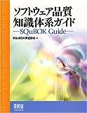 ソフトウェア品質知識体系ガイド―SQuBOK Guide