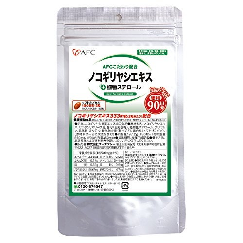ノコギリヤシエキス+植物性ステロール・リコピン 90日分 180粒 ノコギリヤシエキス333mg