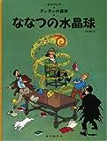 ななつの水晶球 (タンタンの冒険)