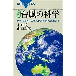 図解 台風の科学 発生・発達のしくみから地球温暖化の影響まで (ブルーバックス) [Kindle版]