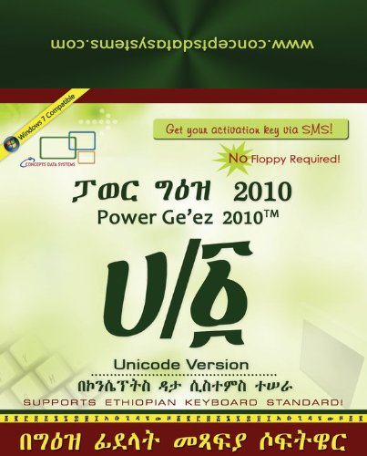 amharic power geez 2005