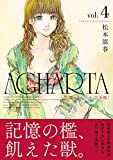 AGHARTA - アガルタ - 【完全版】 4巻 (ガムコミックス)