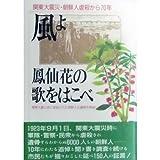 風よ鳳仙花の歌をはこべ―関東大震災・朝鮮人虐殺から70年