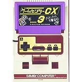 ゲームセンターCX3