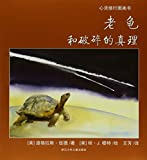 Old Turtle and the Broken Truth (Chinese Edition)